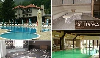 Делник в Троянския Балкан! Плащате 2, получавате 3 нощувки, закуски, вечери за двама или четирима +  закрит басейн и СПА в комплекс Острова, Бели осъм.