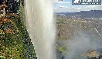 За 1 ден до Едеса - градът на водопадите за 36.50 лв.