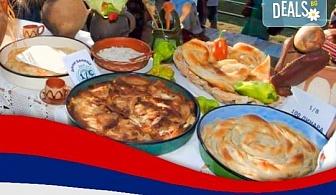 За 1 ден до Фестивала на баницата в Бела паланка и посещение на Пирот - транспорт и екскурзовод от Глобул Турс!