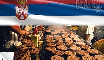 1 ден, Сърбия, Пирот: транспорт, екскурзовод, дегустация, 19лв на човек