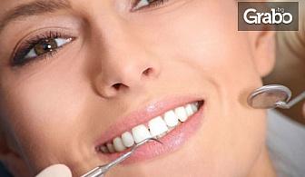 Дентален преглед, почистване на зъбен камък с ултразвук и полиране на зъби с Airflow
