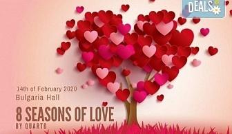 """За деня на Любовта и виното! """"8 сезона на любовта"""", концерт на Кварто Квартет и Георги Андреев! На 14.02. от 19 ч. в Зала """"България"""", билет за един!"""