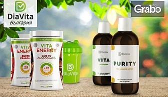 Детоксикиращ комплекс Purity, плюс Шейк Vita Energy Smart със 75% протеин или мултивитаминен комплекс Vita