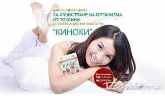 10 бр. детоксикиращи лепенки KINOKI