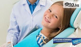 Детска фотополимерна пломба със специални цветни ефекти и лечение на кариес, от д-р Светлана Тукусер-Папазян в Дентална клиника Клер-93
