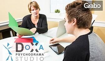 Детска психологическа или логопедична консултация