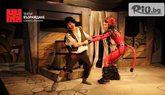 """Детската постановка """"Ян Бибиян и дяволчето Фют"""" на 10 Ноември от 11:00 или 12:30 часа на сцената на Театър Възраждане"""