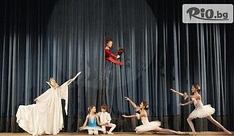 """Детски балетен спектакъл """"Снежната царица"""" по музика на Т. Кантелинен и Н. Черепин на 14 Юни от 19:00 часа, от Кинотеатър Освобождение"""