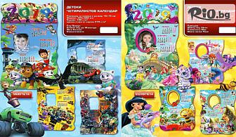 3 бр. Детски Календари за новата 2019г! Четирилистови календари с любимите анимационни герои, от Рекламна агенция Арамикс