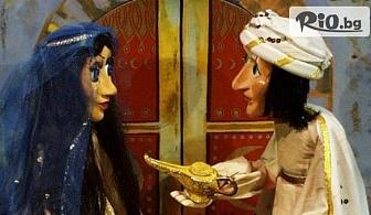 """Детски куклен театър """"Аладин и вълшебната лампа"""" на 24 Март /Неделя/ от 16:00 часа, от Кинотеатър Освобождение"""
