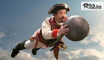 """Детски куклен театър """"Барон Мюнхаузен"""" на 30 Ноември /Събота/ от 11:00 часа, от Кинотеатър Освобождение"""