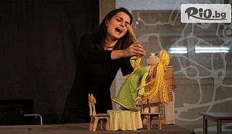 """Детски куклен театър """"Галената дъщеря"""" на 2 Март /събота/ от 11:00 часа, от Кинотеатър Освобождение"""