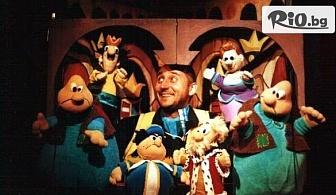 """Детски куклен театър """"Храбрият шивач"""" на 7 Март /Събота/ от 11:00 часа, от Кинотеатър Освобождение"""