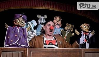 """Детски куклен театър """"Клоунът и неговите деца"""" на 9 Март /събота/ от 11:00 часа, от Кинотеатър Освобождение"""