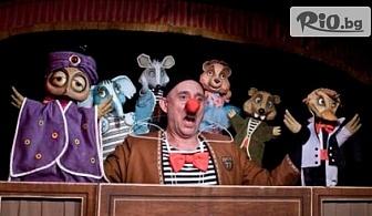 """Детски куклен театър """"Клоунът и неговите деца"""" на 9 Ноември /Събота/ от 11:00 часа, от Кинотеатър Освобождение"""