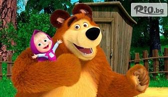 """Детски куклен театър """"Маша и мечокът"""" на 18 Януари, Събота от 11:00 часа, от Кинотеатър Освобождение"""