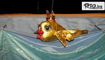 """Детски куклен театър """"Рибарят и златната рибка"""" 11 Април, Събота от 11:00 часа , от Кинотеатър Освобождение"""
