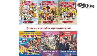 Детски промоционален пакет с 6 прекрасни книги, от Книжен храм