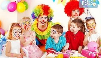 Детски рожден ден + аниматор, пица и сок в Детски център Щастливи деца