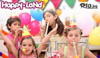 Детски рожден ден - Боулинг, Лазерен трезор + Лазерна пещера! 120 минути забавления и осигурено меню по избор за 10 деца, от Детски център Happy Land