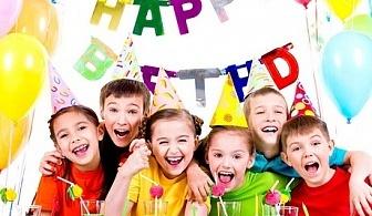 Детски рожден ден за 2 или 3 часа за 10 деца и 15 възрастни + рисунка на лице за децата, аниматор, менюта, покани, балони и украса от Детски Клуб Аристокотките