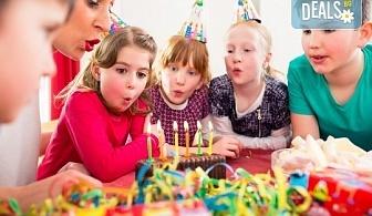 """Детски рожден ден 2 часа и 30 мин. с аниматор, игри и музика за 10 деца в Детски център """"Щастливи деца""""!"""