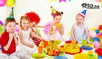 Детски рожден ден! 3 часа наем на зала за 15 деца с украса и дoпълнителни бонуси, от Детски център Приказен свят