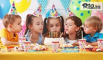 Детски рожден ден - 2 часа забавление, меню за до 10 деца и техните родители + торта, анимация и безплатно фотозаснемане, от Парти-клуб Слънчо