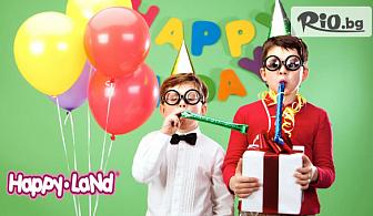 Детски рожден ден - 2 часа забавления с 5D кино + Дискотека и осигурено меню по избор за 10 деца, от Детски център Happy Land