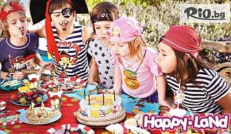 Детски рожден ден - 2 часа забавления в пиратска зала + меню за 10 деца, от Детски център Happy Land