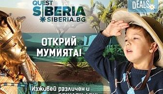 Детски рожден ден за до 20 деца с escape игра на живо и ползване на стая за почерпка от Quest Siberia!
