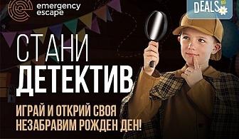 """Детски рожден ден за до 20 деца, с Escape игри на живо! """"Пощенска станция"""" или """"Направление неизвестно"""", стая за почерпка, много забавления и незабравими спомени от Emergency Escape!"""