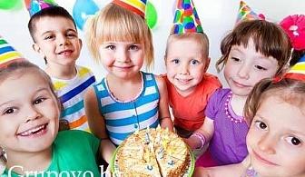 Детски рожден ден за 10 деца + торта, бодиарт, аниматор и украса само за 79 лв. в детски клуб Грозното Пате