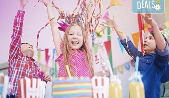 Детски рожден ден за 10 деца - в зала, с много игри, специално меню, подаръци и аниматори от Детски клуб Евърленд! Предплатете!
