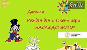 """Детски рожден ден с Escape игра """"Наследството"""""""