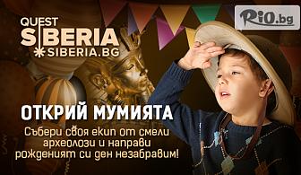 Детски рожден ден с ескейп игра на живо, от Ескейп Стаи - Quest Siberia