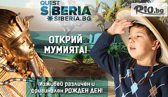 Детски рожден ден с ескейп игра на живо + ползване на стая за почерпка, от Ескейп Стаи - Quest Siberia