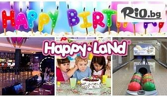 Детски рожден ден - Игра на Боулинг + Детска дискотека в Happy Land! 120 мин. забавления и осигурено меню по избор за 10 деца за 139.99лв