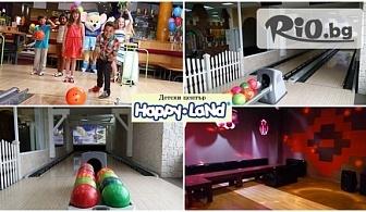 Детски рожден ден - Игра на Боулинг + Детска дискотека! 120 мин. забавления + меню по избор за 10 деца, от Детски център Happy Land