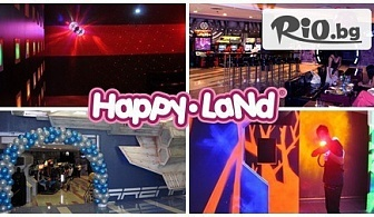 Детски рожден ден - Лазер Avatar Арена + Детска дискотека в Happy Land! 120 мин. забавления и осигурено меню по избор за 10 деца за 139.99лв.