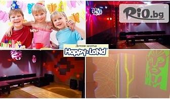 Детски рожден ден - Лазер Avatar Арена + Детска дискотека! 120 мин. забавления и осигурено меню по избор за 10 деца, от Детски център Happy Land