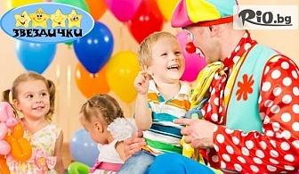 Детски рожден ден с меню за 10 деца, аниматор, торта + рисунки на лице и много изненади, от Детски парти клуб Звездички