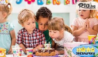 Детски рожден ден - меню за 10 деца, аниматор, торта + рисунки на лице и много изненади, от Детски парти клуб Звездички
