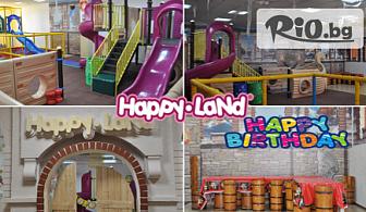 Детски Рожден ден в Пиратска зала! 2 часа забавления и осигурено меню по избор за 10 деца за 169.99лв, от Happy Land