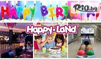 Детски Рожден ден в Пловдив! Боулинг + Лазер банков трезор + Лазер пещера от Детски център Happy Land! 2 часа забавления и осигурено меню по избор за 10 деца за 139.99лв