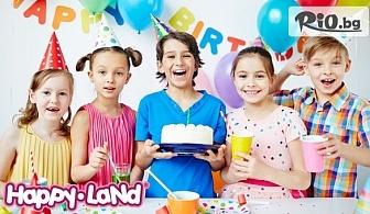 Детски рожден ден - Сумо борба + Лазерен трезор + Лазерна пещера! 2 часа забавления + меню по избор за 10 деца, от Детски център Happy Land