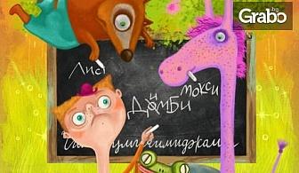 """Детският театрален спектакъл """"Приключенията на Лиско""""на 22 Февруари"""