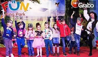 Детско парти! 2 часа забавление с ползване на атракциони, ледена пързалка, блъскащи колички и меню
