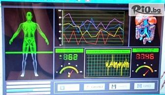 Диагностика с Биоскенер на 295 здравни показателя, анализ на резултатите от специалист и съставяне на оздравителна билкова програма, от Холистичен център здраве Божествена Светлина
