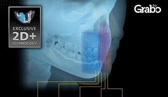Дигитална панорамна рентгенова снимка на зъби или 2D+ изследване на отделен сегмент